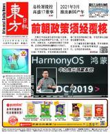 東方日報 2019年08月10日