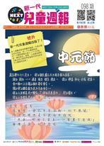 新一代兒童週報(第98期)