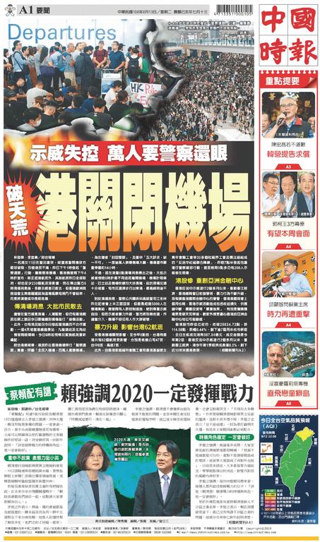 中國時報 2019年8月13日