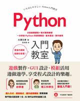 Python入門教室:8堂基礎課程+程式範例練習