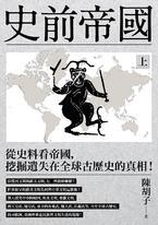 史前帝國(上):從史料看帝國,挖掘遺失在全球古歷史的真相!