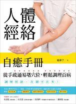 人體經絡自癒手冊: 徒手疏通易堵穴位,輕鬆調理百病