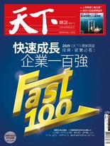 【天下雜誌 第679期】快速成長企業一百強