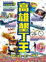 高雄墾丁王 (2020年版)