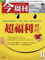 【今周刊】NO1182 超福利時代