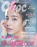 CHOC恰女生(213期)2019年8月號