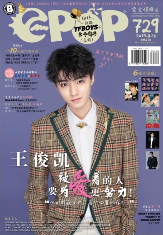 epop Chinese Vol 729