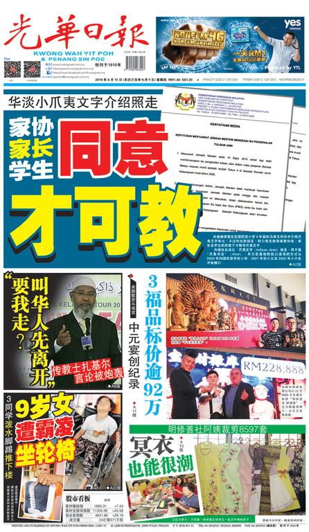 光華日報2019年08月15日