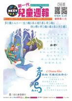 新一代兒童週報(第99期)