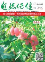 自然保健月刊428期  過山香