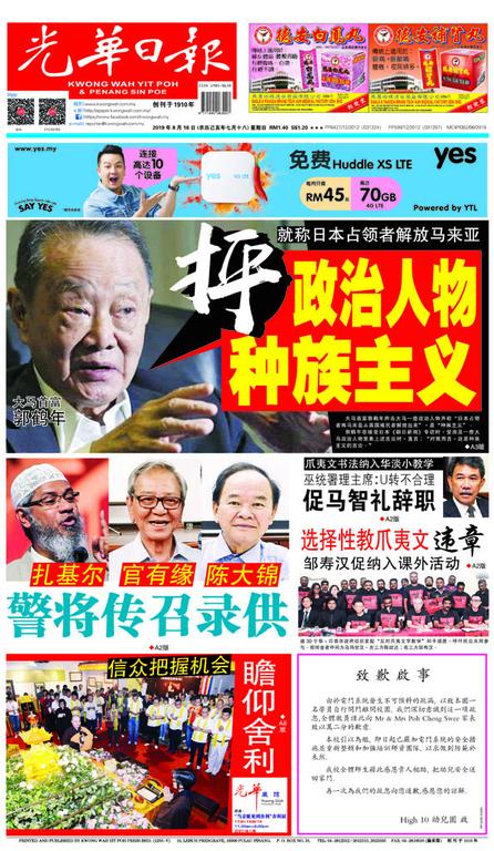 光華日報(晚報)2019年08月18日
