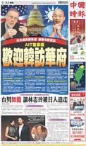 中國時報 2019年8月18日