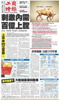 工商時報 2019年8月19日