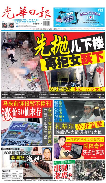 光華日報2019年08月21日