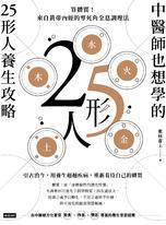 中醫師也想學的25形人養生攻略 算體質!來自黃帝內經的零死角全息調理法