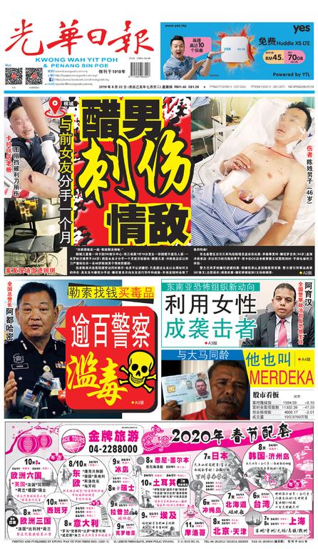 光華日報2019年08月22日
