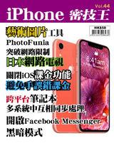 iPhone 密技王 Vol.44【藝術作品一鍵完成】