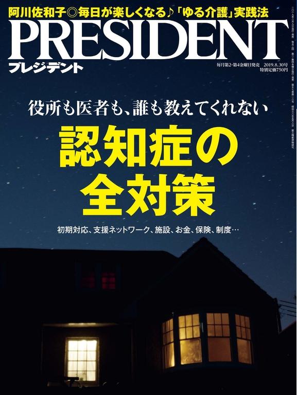 PRESIDENT 2019年8.30號 【日文版】