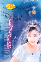 白宮新娘《詭情之一》
