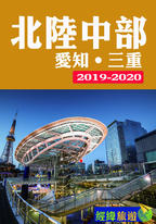 北陸中部(愛知、三重)(2019-20)