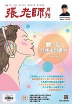 張老師月刊501期