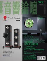 音響論壇電子雜誌 第372期 9月號