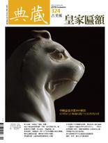 典藏古美術324期 / 2019年9月號