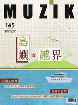 MUZIK古典樂刊 NO.145