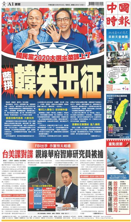 中國時報 2019年8月30日