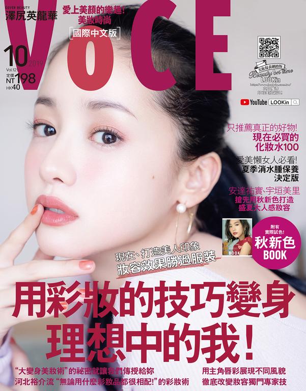 VoCE美妝時尚(121) 2019年10月號