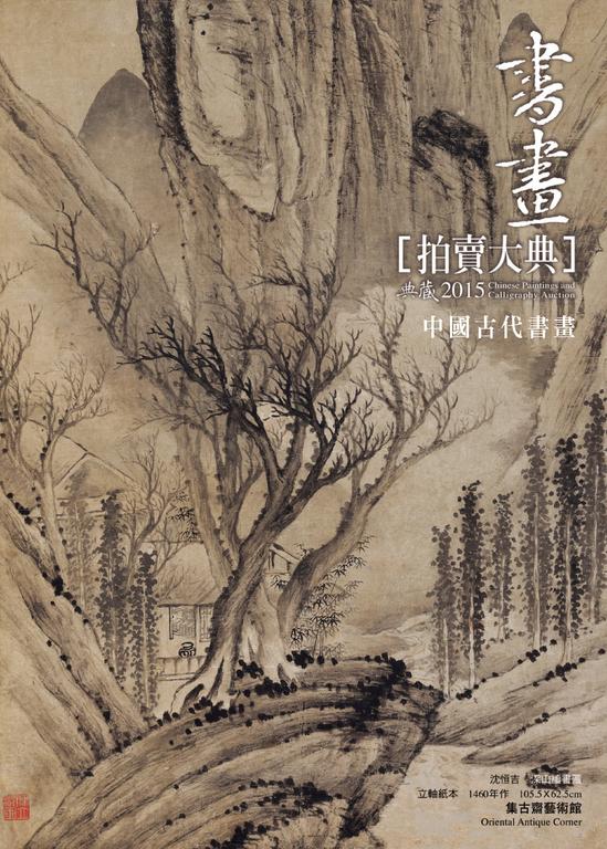2015書畫拍賣大典 I──中國古代書畫