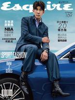 Esquire君子雜誌第169期9月號/2019