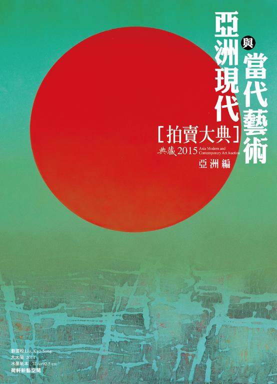 2015亞洲現代與當代藝術拍賣大典 III──亞洲編
