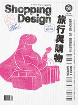 Shopping Design設計採買誌 9月號/2019