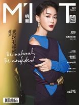明潮M'INT 2019/09/05 第322期