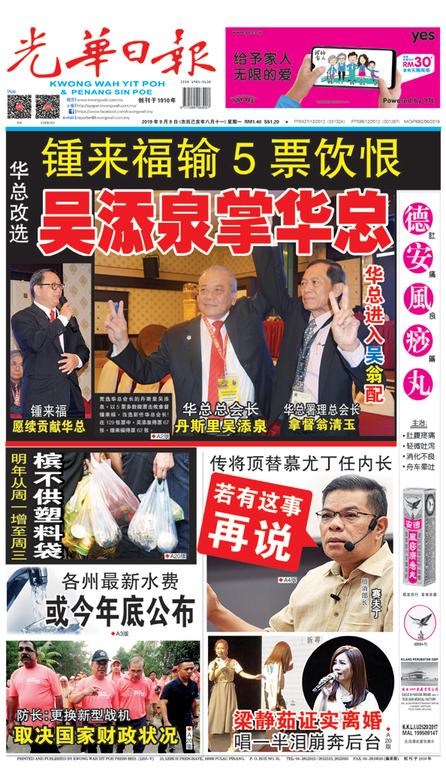 光華日報2019年09月09日
