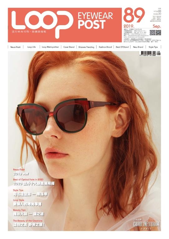 LOOP POST眼鏡頭條報 9月號/2019