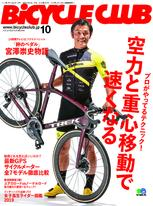 BiCYCLE CLUB 2019年10月號 No.414 【日文版】