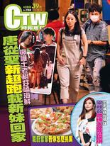 時報周刊  2019/09/11  第2169期