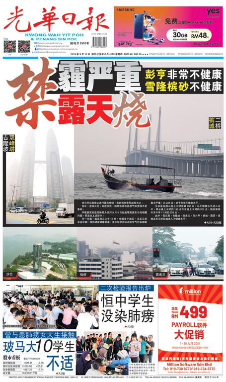 光華日報(晚報)2019年09月12日