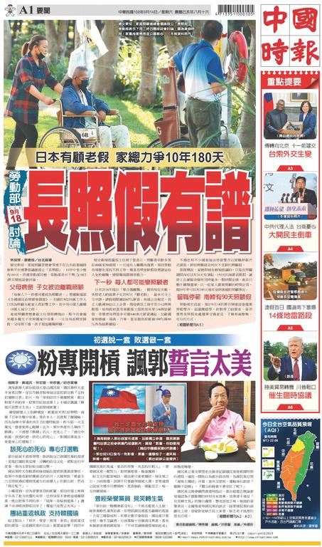 中國時報 2019年9月14日