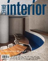 室內interior 9月號/2019 第312期