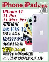 iPhone, iPad玩樂誌 #106【iPhone 11選購指南】