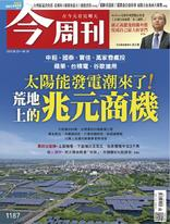 【今周刊】NO1187 荒地上的兆元商機