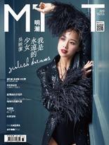 明潮M'INT 2019/09/19 第323期