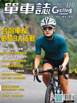 Cycling Update單車誌 2019年09月_No.110