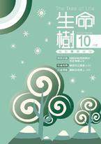 《生命樹》靈修月刊【繁體版】2019年10月號