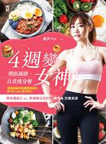 4週變女神!增肌減脂‧自煮瘦身餐:專為運動日vs.無運動日設計的纖美&抗餓食譜
