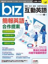 biz互動英語雜誌2019年10月號NO.190