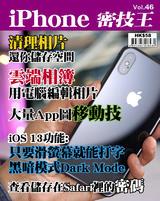 iPhone 密技王 Vol.46【幫你的iPhone清理相片】